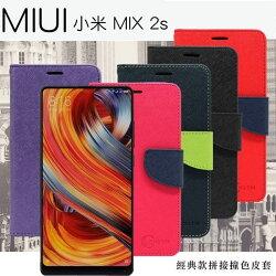 【愛瘋潮】99免運 MIUI 小米 MIX 2s (5.99吋) 經典書本雙色磁釦側翻可站立皮套 手機殼 側掀皮套 手機套