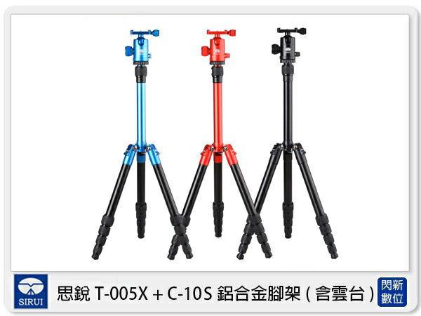 【分期0利率,免運費】Sirui 思銳 T-005X C-10S 鋁合金腳架 反折腳架 (T005,含雲台,公司貨)