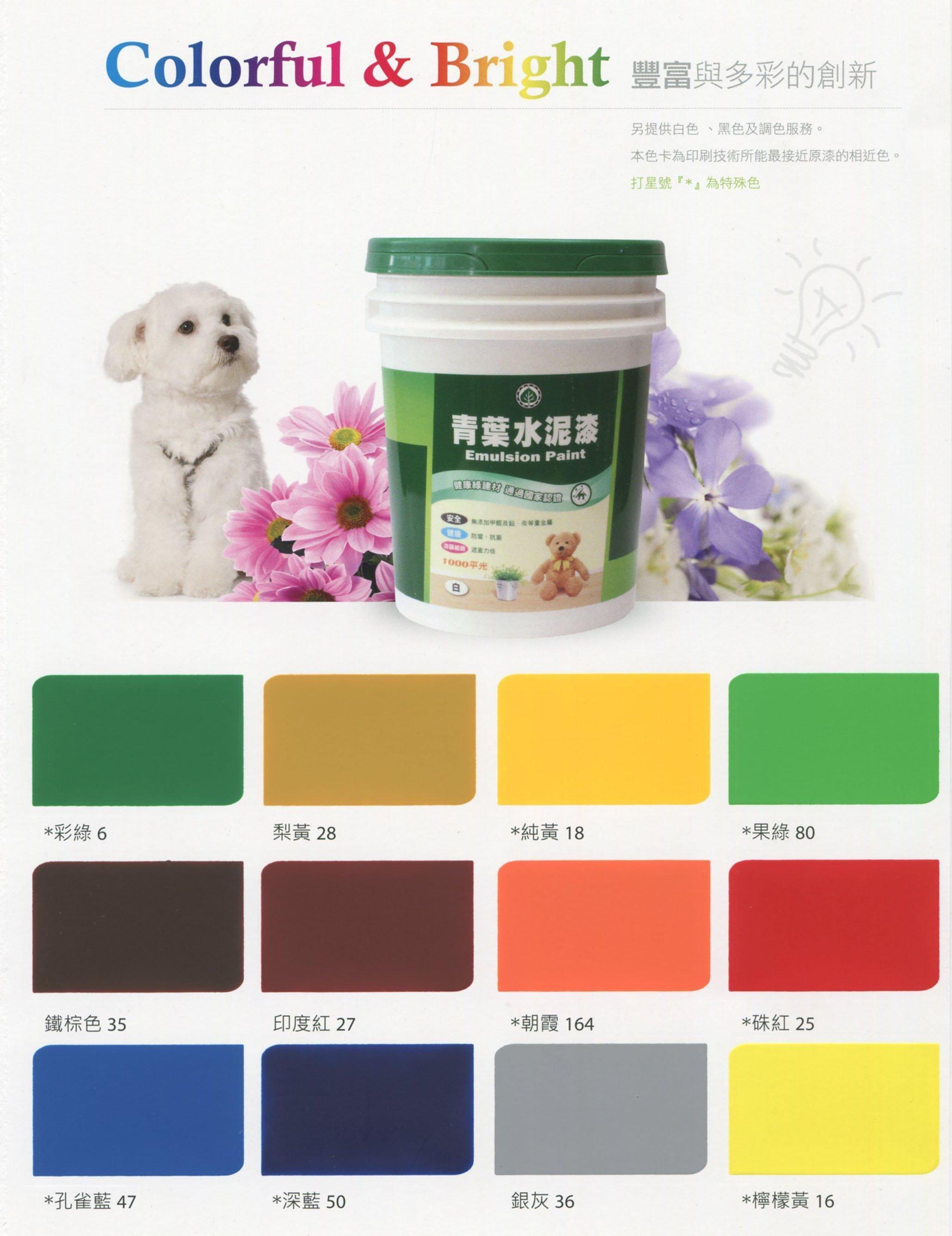 【漆太郎 】青葉油漆 1000 平光型水性水泥漆 (1加侖)  /  (5加侖) 618購物節 5