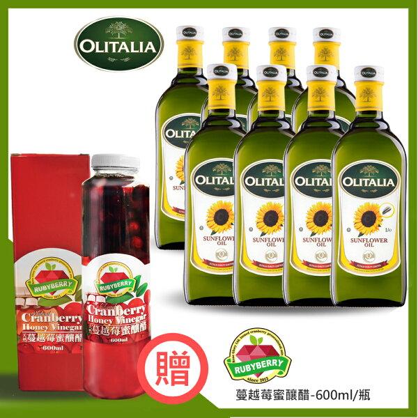 快樂老爹:《買油送好醋》【奧利塔OlitaliaxRubyBerry】葵花油1000mlx8瓶+蔓越莓蜜釀醋-600ml瓶