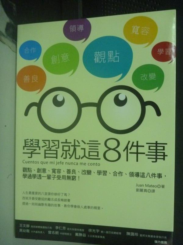 【書寶二手書T5/勵志_LMS】學習就這8件事:觀點.創意.寬容.善良_胡安.馬帝歐