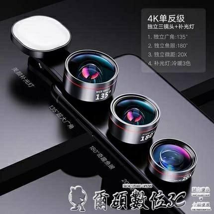廣角鏡頭 廣角手機鏡頭專業拍攝單反通用微單自拍補光燈安卓蘋果魚眼微距鏡頭 爾碩