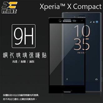 Xmart Sony Xperia X Compact 滿版 鋼化玻璃保護貼/強化保護貼/9H硬度/高透保護貼/防眩光/防刮花