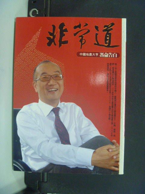 【書寶二手書T7/財經企管_GPZ】非常道:中國地產大亨馮侖告白_原價320_馮侖