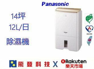 <br/><br/>  Panasonic 國際牌12公升清淨除濕機F-Y24CW<br/><br/>
