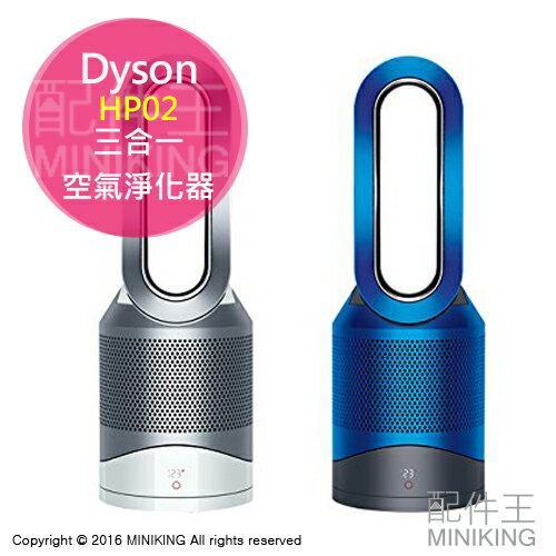 【配件王】日本代購 戴森 dyson HP02 三合一空氣淨化器 風扇式加熱器 暖風機 自動風量調節 勝 HP01