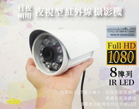 ?高雄/台南/屏東監視器 ? 四合一 AHD TVI CVI 類比 1080P 200萬8陣列燈 監視器 攝影機 日夜兩用夜視型紅外線攝影機