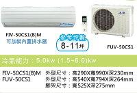 夏日涼一夏推薦【BD冰點】7-9坪直流變頻一對一空調FIV-50CS1(B)M / FUV-50CS1 **含運送到府+標準安裝**