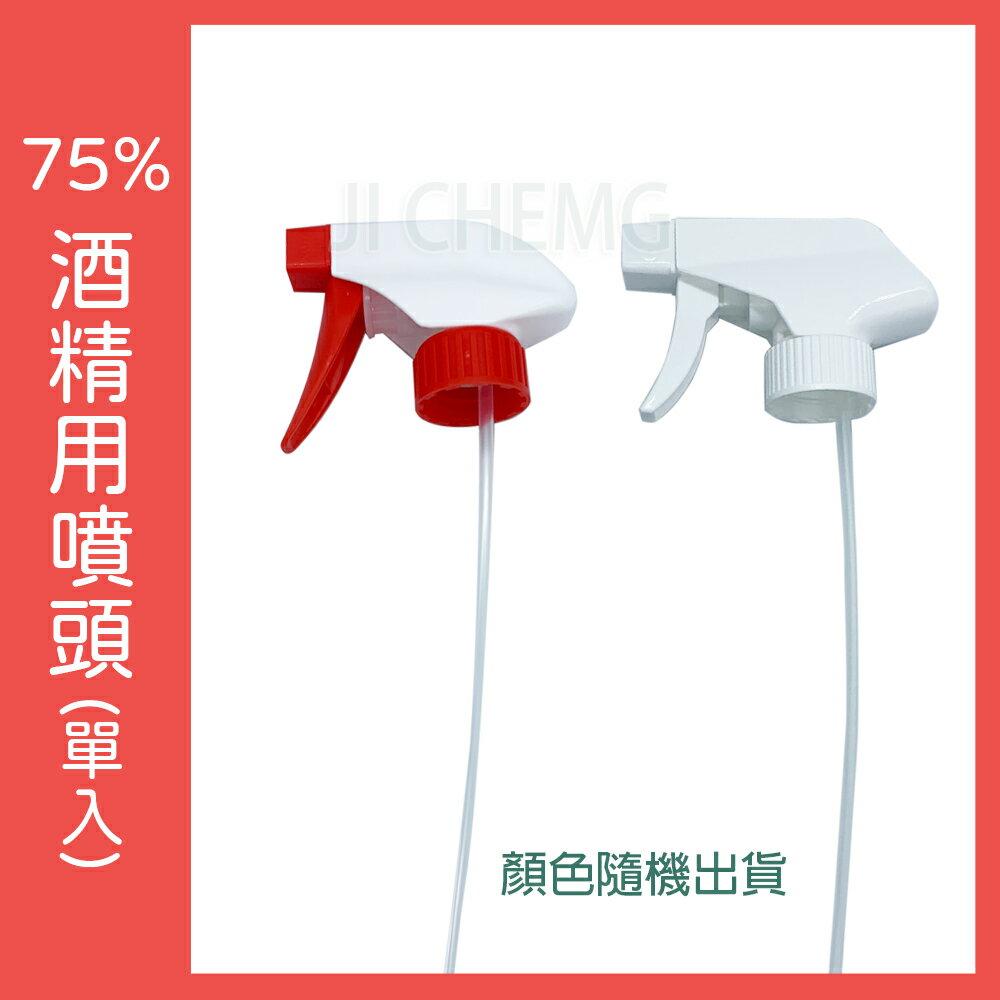 生發 75%酒精 500ml (乙類成藥) 乾洗手液 酒精 消毒必備 防疫酒精 (可加購噴頭)