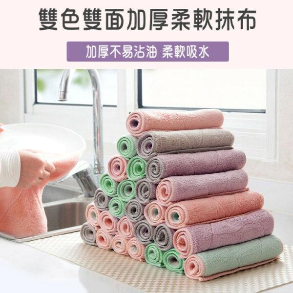 不沾油洗碗布加厚吸水不掉毛雙面抹布廚房清潔百潔布擦手巾