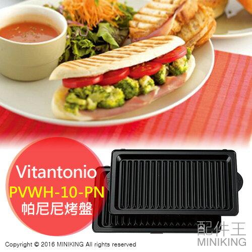 ~ 王~ Vitantonio PVWH~10~PN 帕尼尼 鬆餅機 烤盤 VWH~20~