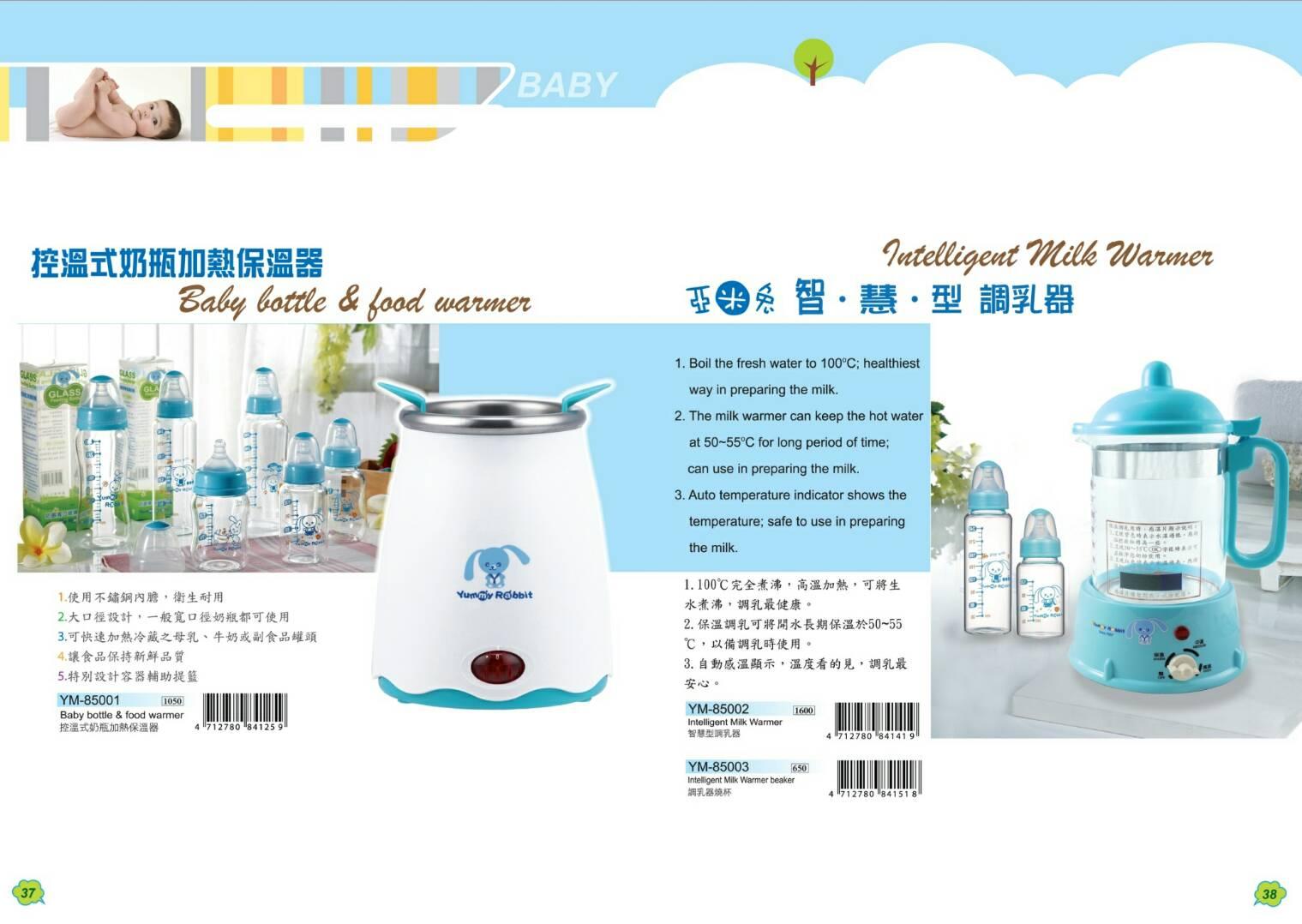 亞米兔 智慧型調乳器+溫奶器【特價1250元】
