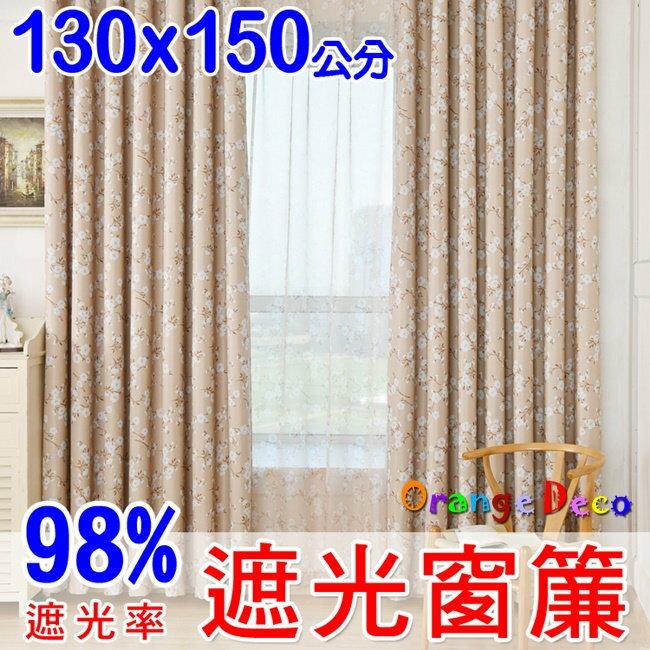【橘果設計】成品遮光窗簾 寬130 高150公分 木棉花咖 捲簾百葉窗隔間簾羅馬桿三明治布料遮陽