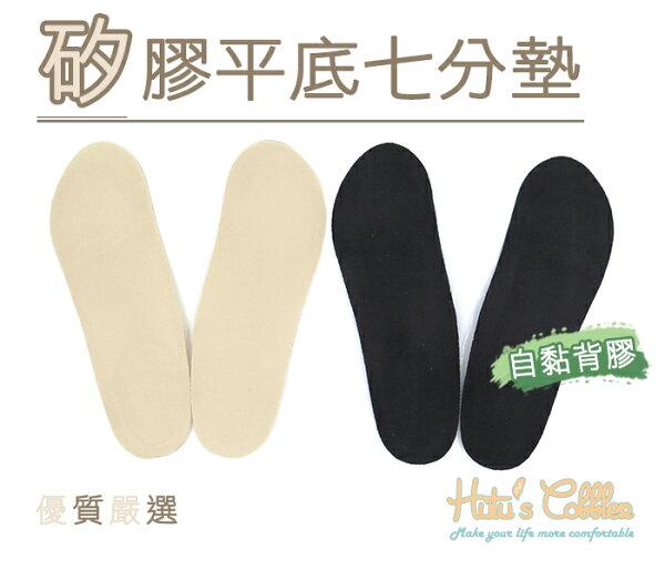 ○糊塗鞋匠○優質鞋材C153矽膠平底七分墊高跟平底減震緩壓天鵝絨矽膠