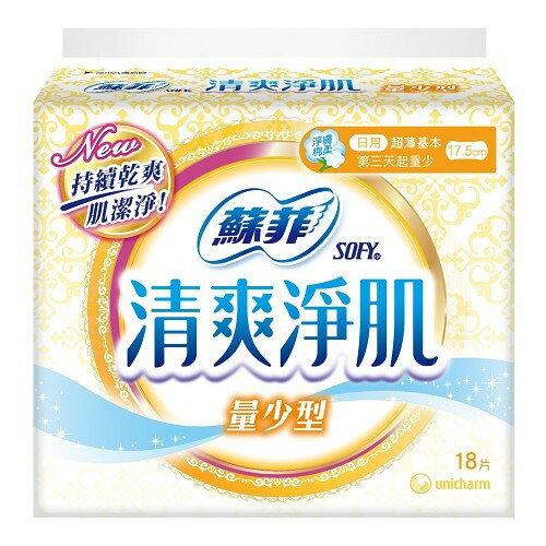 蘇菲清爽淨肌-量少型衛生棉17.5cm*18片*4包【愛買】