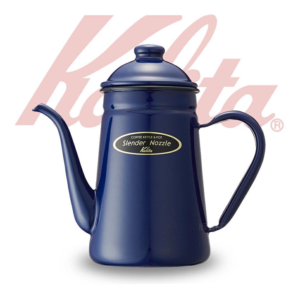 【日本】KALITA 琺瑯細口手沖壺(約1000ml)海軍藍