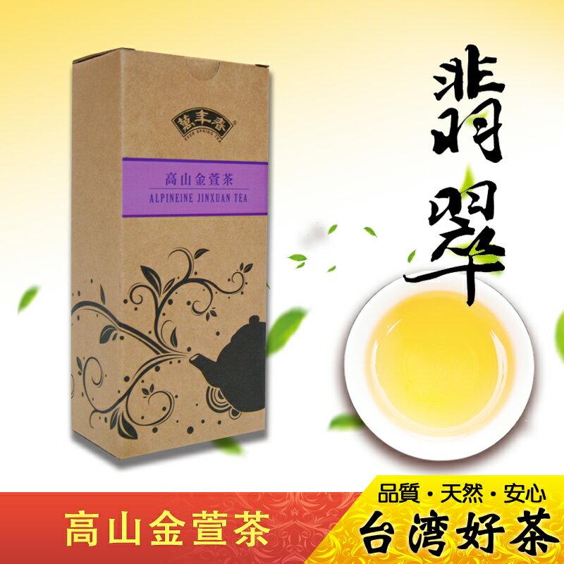 《萬年春》翡翠高山金萱茶150公克(g) / 盒 0
