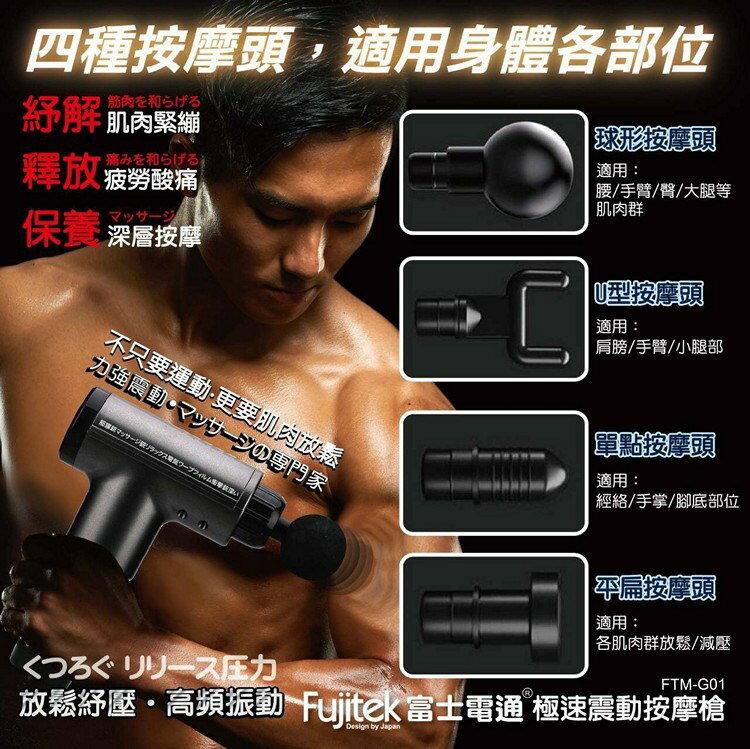 【毒】FUJITEK 富士電通 (日本品牌) 極速震動按摩槍 6檔轉換 全身按摩 原廠保固一年 FTM-G01 2