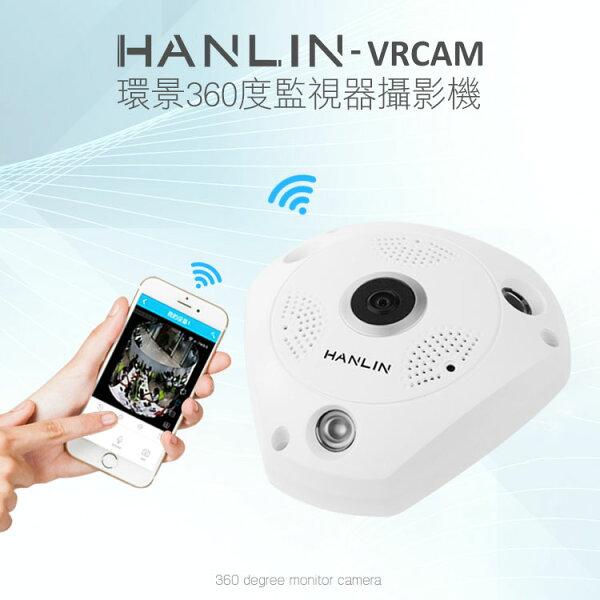 【免運】HANLINVRCAM環景360度監視器攝影機台灣電檢認證