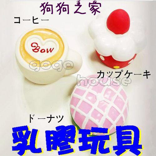 ☆狗狗之家☆下午茶時間 乳膠材質 寵物啾啾叫 玩具 咖啡杯 杯子蛋糕 甜甜圈