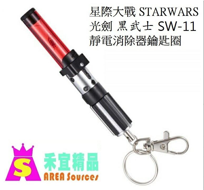 【禾宜精品】迪士尼 星際大戰 STAR WARS 光劍 黑武士 靜電消除器 SW-11