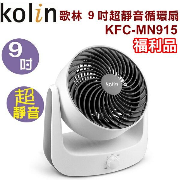 (福利品)【歌林】9吋超靜音循環扇KFC-MN915 保固免運-隆美家電