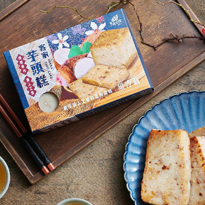 ◎亨源生機◎客家芋頭糕 點心 早午晚餐 芋頭 米漿 豬油 無添加 營養 天然 客家米食 傳統手作 葷食 需冷藏