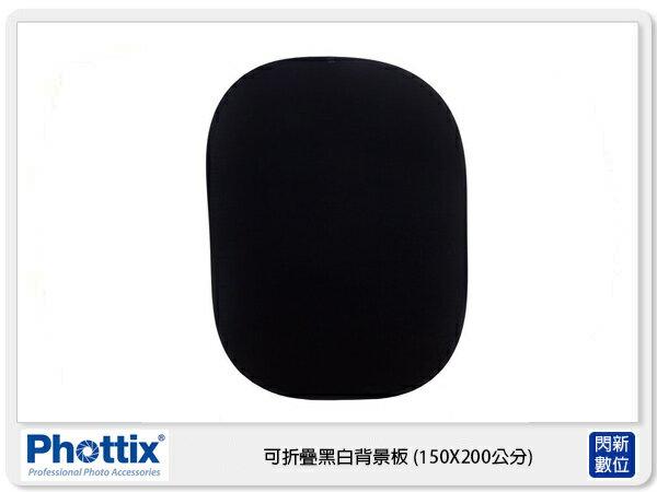 Phottix可折疊黑白背景板150X200公分86545(公司貨)