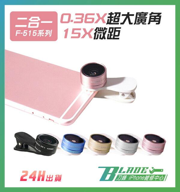 0.36X超大廣角鏡頭 15X微距鏡頭 F-515 手機單眼鏡頭 自拍鏡頭 特效鏡頭 自拍神器 鏡頭夾【刀鋒】