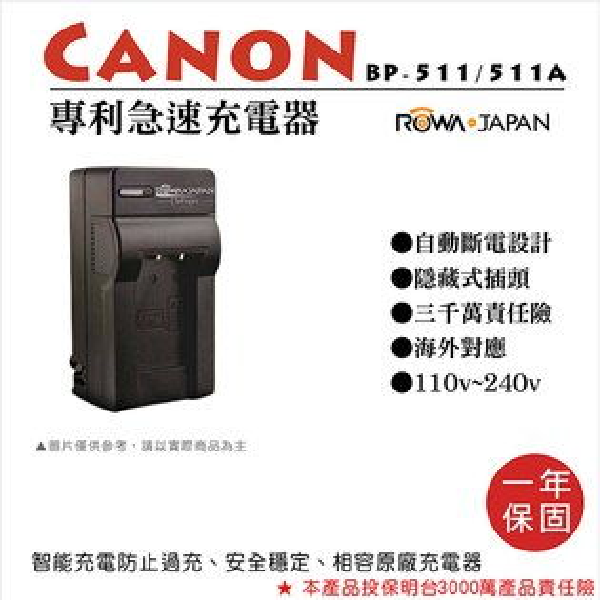 攝彩@樂華CanonBP-511充電器5D10D20D30D40DMV400MV30MV100X保固