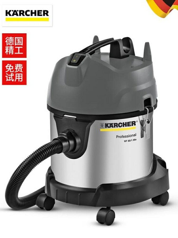 商用吸塵器 德國凱馳吸塵器家用強力干濕商用工業大功率吸水機吸塵機NT20/1 非凡小鋪MKS 居家生活節