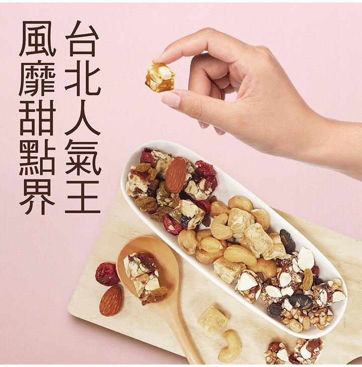 【歐詩太糖】太妃腰果糖-太妃皇后升級版(堅果加量50%)。年節送禮 彌月禮 喜餅 伴娘禮 探房禮 5