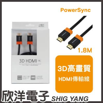 ~ 欣洋電子 ~ 群加科技 HDMI 3D 乙太網高畫質傳輸線   1.8M ^( HDM