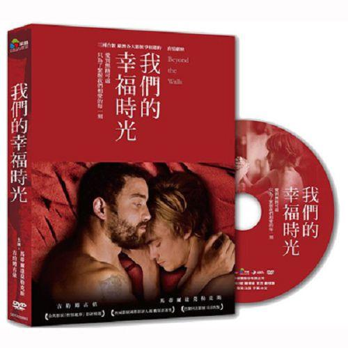 我們的幸福時光DVD(1片法語)馬蒂爾達莫勒克斯吉約姆古依