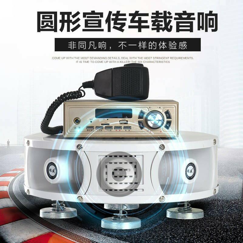 12V車載擴音器 宣傳喇叭車頂四方位大功率無線高音汽車廣告喊話器1愛尚優品
