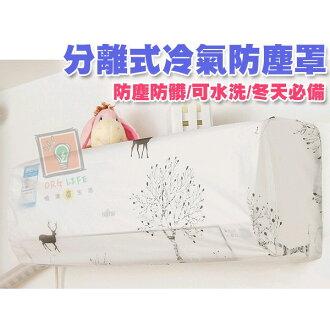 ORG《SD0773》塗鴉系~空調 分離式冷氣 防塵罩 防塵套 保護套 保護罩 防塵 空調罩 防刮傷 生活用品 冷氣罩