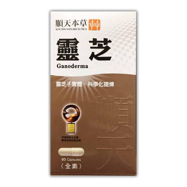 順天本草 靈芝子實體膠囊 60顆/瓶◆德瑞健康家◆【樂天網銀結帳10%回饋】