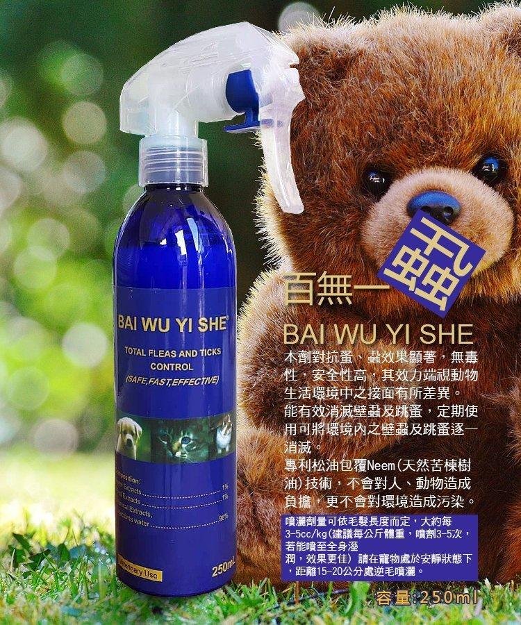 Bai Wu Yi She 百無一蝨-250ML 天然除蚤/天然無毒有效驅蟲/寵物除蚤/狗狗除蟲