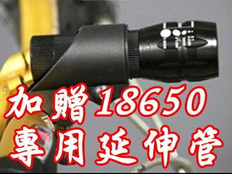 【珍愛頌】B049 自行車超亮前燈 頭燈 CREE Q5 XPE 送18650專用延伸管 自行車燈 強光手電筒 前燈