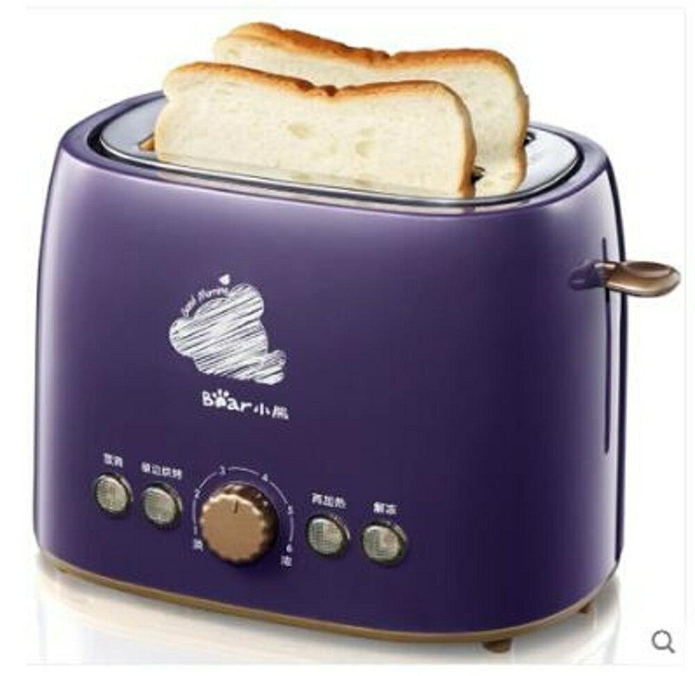 面包機 家用2片吐司機全自動多士爐迷妳早餐神器烘烤吐司機 全館85折起 JD