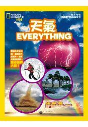 國家地理兒童百科:天氣