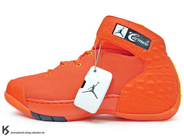 2018 經典復刻 NBA 明星前鋒 Carmelo Anthony 代言 NIKE JORDAN MELO 1.5 SE 橘色 鱷魚紋 OKC 雷霆隊 2004 籃球鞋 (AT5386-801) !