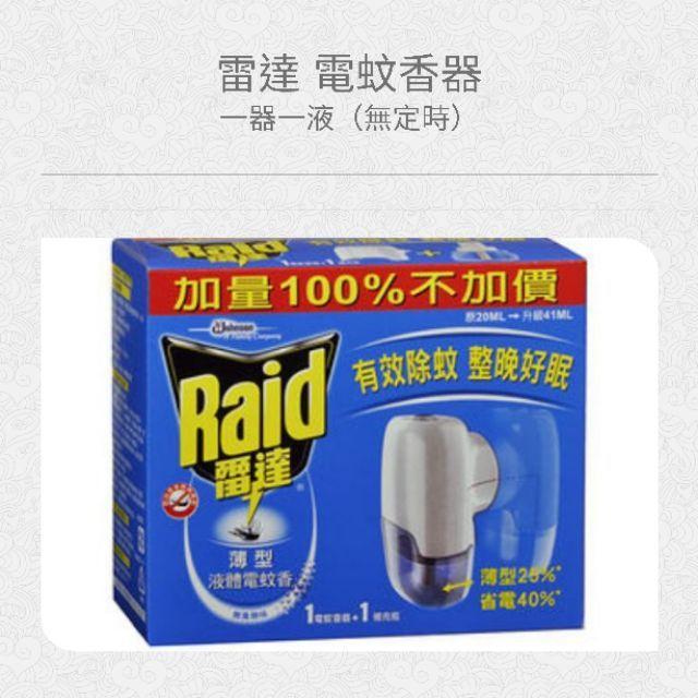 雷達液體電蚊香 (1器1液)(41ml)(無味 無香精)雷達 液體 電蚊香 薄型