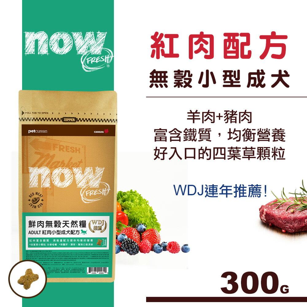 【SofyDOG】Now! 紅肉無穀天然糧 小型犬配方300克 - 限時優惠好康折扣