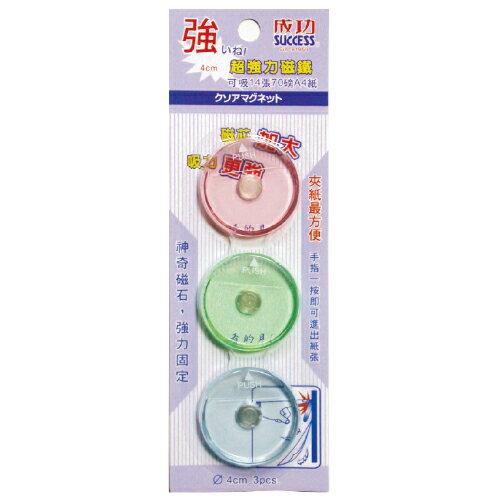 【成功 Success 磁鐵】 成功Success 2143 超強力磁鐵 (三入)