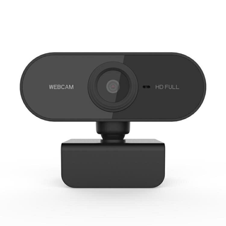 視訊攝影機USB網課教學上課高清電腦攝像頭1080P辦公直播帶麥克風 【快速出貨】