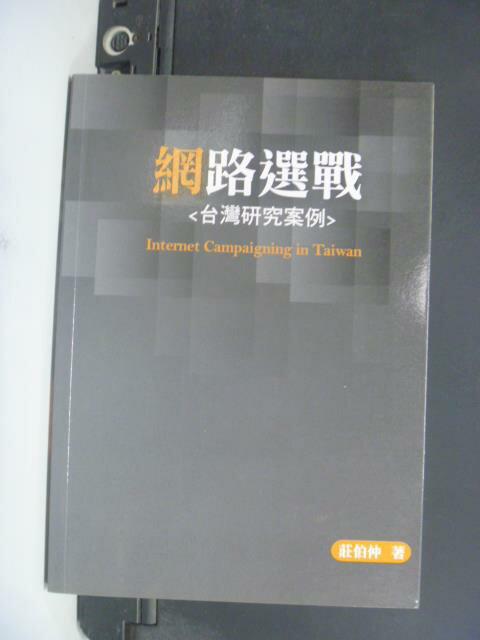 【書寶二手書T2/政治_ONV】網路選戰 : 台灣?究案例 _莊伯仲