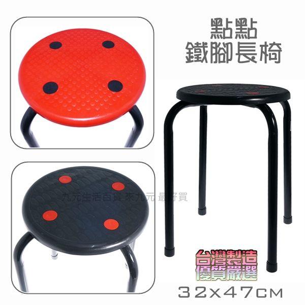 【九元生活百貨】點點鐵腳長椅 椅凳 椅子 鐵椅