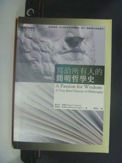 【書寶二手書T2/哲學_GFN】寫給所有人的簡明哲學史_羅伯特.所羅門、凱瑟琳.希金斯