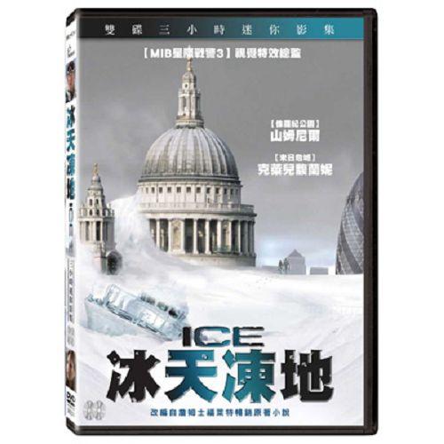 冰天凍地雙碟版DVD